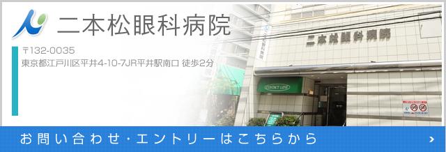 二本松眼科病院 03-3681-1347