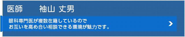 二本松眼科病院 医師 鈴木直洋