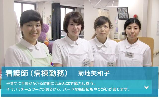看護師(病棟勤務)・菊地美和子