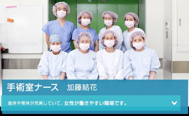 看護師(手術室)・加藤結花